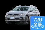 Volkswagen Tiguan 綜述頁